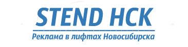 STEND-NSK